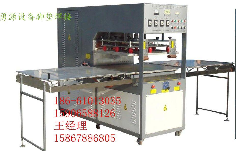 工作原理:  是利用机器上下极之间的高频变化的磁场,促使塑料件内部