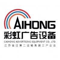 江苏彩虹智能公共设施有限公司