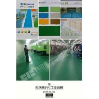 科洛弗高分子防滑抗刮型工业地板