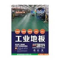 科洛弗高分子抗低温型工业地板