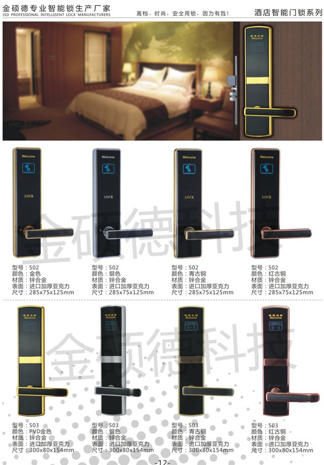东丹酒店门锁