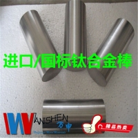 供应TC4钛合金棒 钛合金板 TA2工业纯钛