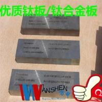 进口钛合金板 TC4医用钛合金板 钛合金板材