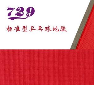 天津乒乓球地胶