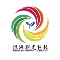 深圳市恒源彩光科技有限公司