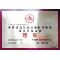 中国建筑装饰装修材料协会弹性地板分会理事