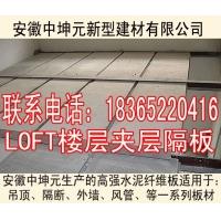 宿迁20mm水泥纤维板专业生产隔层楼板质量过硬