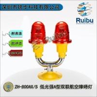 ZH-800AX/S 低光强 A 型双联航空障碍灯