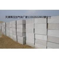 天津加气块厂加气砖 加气混凝土砌块