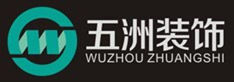 台州五洲灯具商行诚招台州各市县加盟商