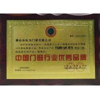 中国门窗行业协会优秀平拍