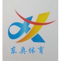 沈阳东奥体育设施工程有限公司