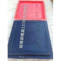 散水玻璃钢模具型号1000*800*6.5*5
