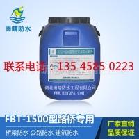 FBT-1500高分子水性路橋專用防水涂料