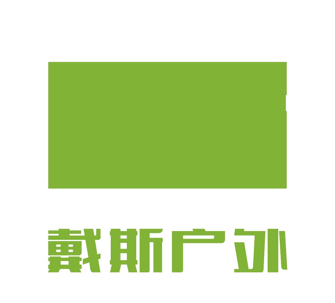 四川戴斯家具有限公司