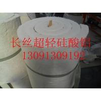 供应耐高温保温隔热 超细硅酸铝棉 甩丝硅酸铝纤维毯