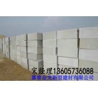 供应浙江省嘉兴宁波,海宁,蒸压混凝土砂加气灰加气轻质砖
