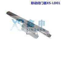中山鑫申联动闭门器XS-LD01