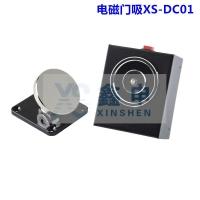 广州鑫申电磁门吸XS-DC01