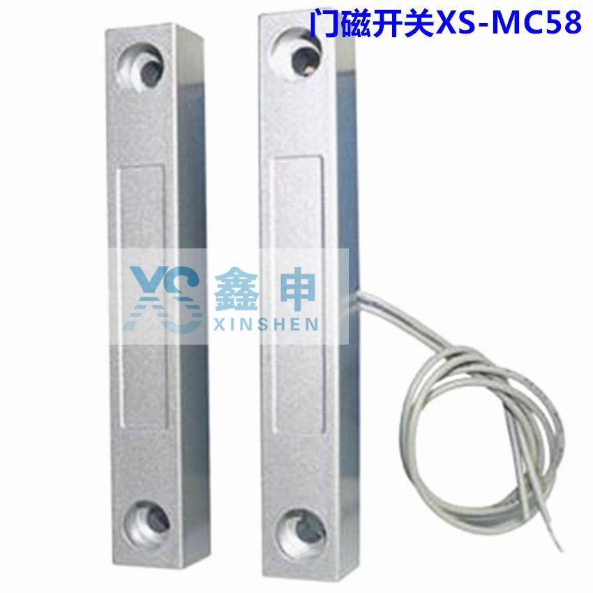 广州鑫申门磁开关XS-MC58