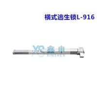 广州鑫申逃生锁XS-LB-916