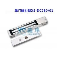 广州鑫申门禁系统磁力锁电插锁XS-DC280