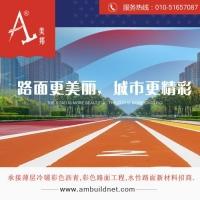 薄层冷铺彩色沥青施工,北京美邦提供全套解决方案