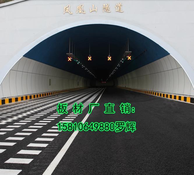 秀壁板 隧道秀壁板 隧道防火装饰秀壁板