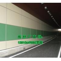 隧道装饰板/隧道秀壁板/防火隧道板、秀壁板