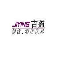 深圳市吉盈家具有限公司