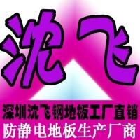 深圳沈飞静电地板有限公司