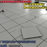 深圳防静电地板深圳全钢防静电地板活动高架地板