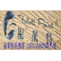 广东(福莱特)艺术质感漆 刮砂质感漆 
