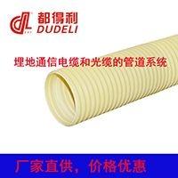 PVC-u双壁米黄色  通信用 电缆电线保护套管