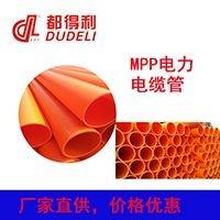 MPP电力电缆管 mpp电力保护管 MPP电力穿线电缆管