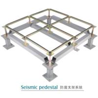 南京防震支架系统-南京方臣防静电地板