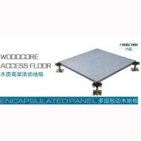 南京木质架空地板-包边网络地板-南京方臣防静电地板