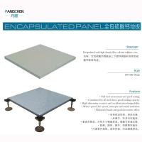 淮安全包硫酸钙地板-南京方臣防静电地板