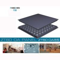 【方臣】防静电活动地板·PVC地板·无边地板·通风地板