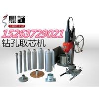 HZ-20钻孔取芯机 水钻机