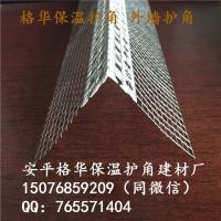 室外墙角使用保温护角网6公分网格布护角