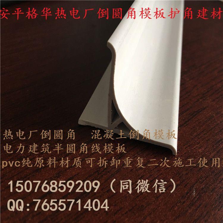 格华护角建材厂专业生产电厂倒圆角线条模板pvc材质