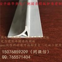 济南有卖pvc混凝土倒角电厂倒圆角生产