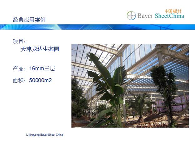 拜耳阳光板 科思创阳光板 温室阳光板 河南阳光板 郑州阳光板