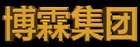 博霖虹泰实业大连有限公司