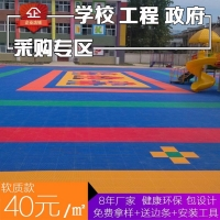 欧贝幼儿园悬浮地板防滑拼装式篮球场塑胶室外幼儿园户外地板操场