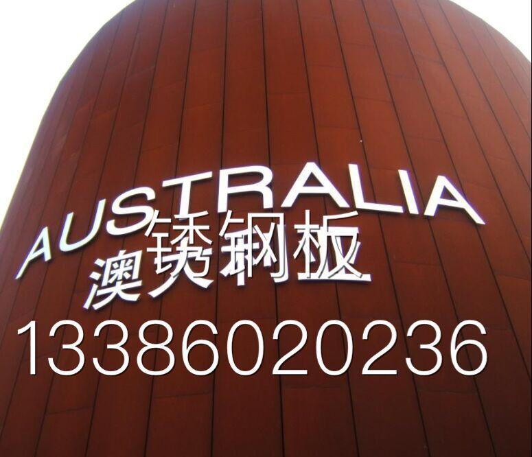 红锈钢板外墙幕墙装饰材料