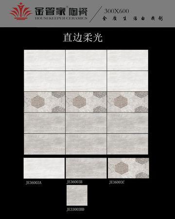 瓷片 JE36003