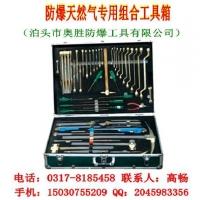 防爆天然气专用组合工具箱