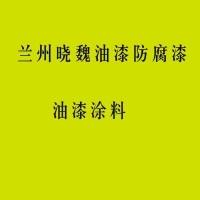城关区焦家湾路晓魏油漆经营部